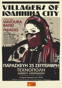 villagers-ioannina-city-texnopolis